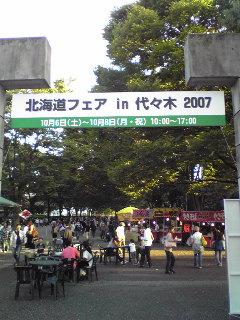 撮影会IN渋谷