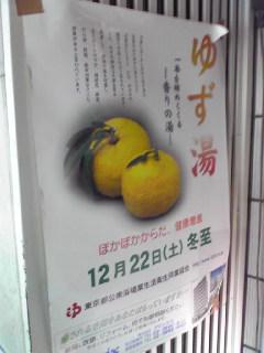 何と言っても柚子湯です