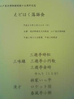 江戸博落語会