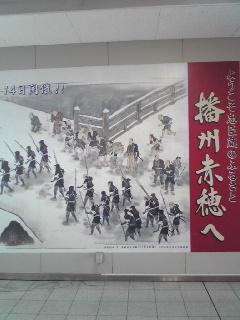 播州赤穂城編