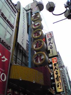 京の着倒れ大阪の食い倒れ
