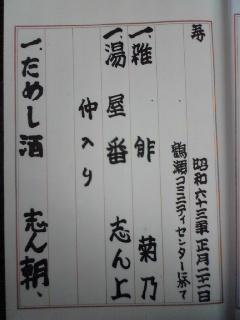鶴瀬・笑和寄席