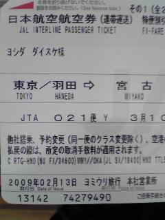 ふじ丸に乗って航海の旅に出るノダ 〜プロローグ〜