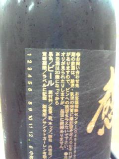 一升ビール