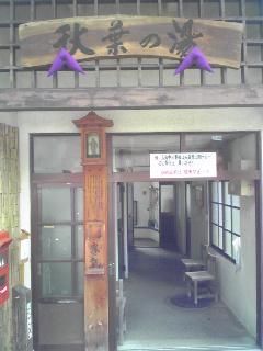 野沢温泉・2