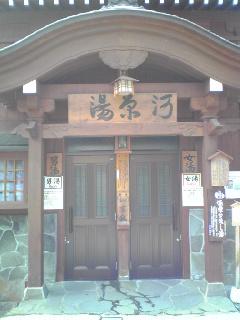 野沢温泉・5
