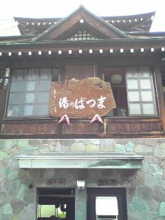 野沢温泉・7