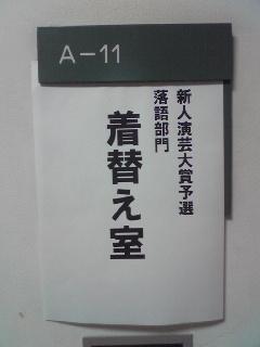 新人演芸大賞