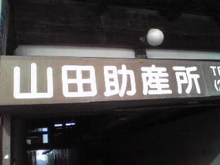 磐越西線を行く