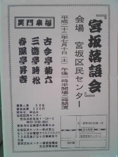 宮坂落語会