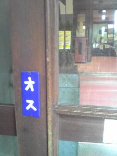 上諏訪 片倉館