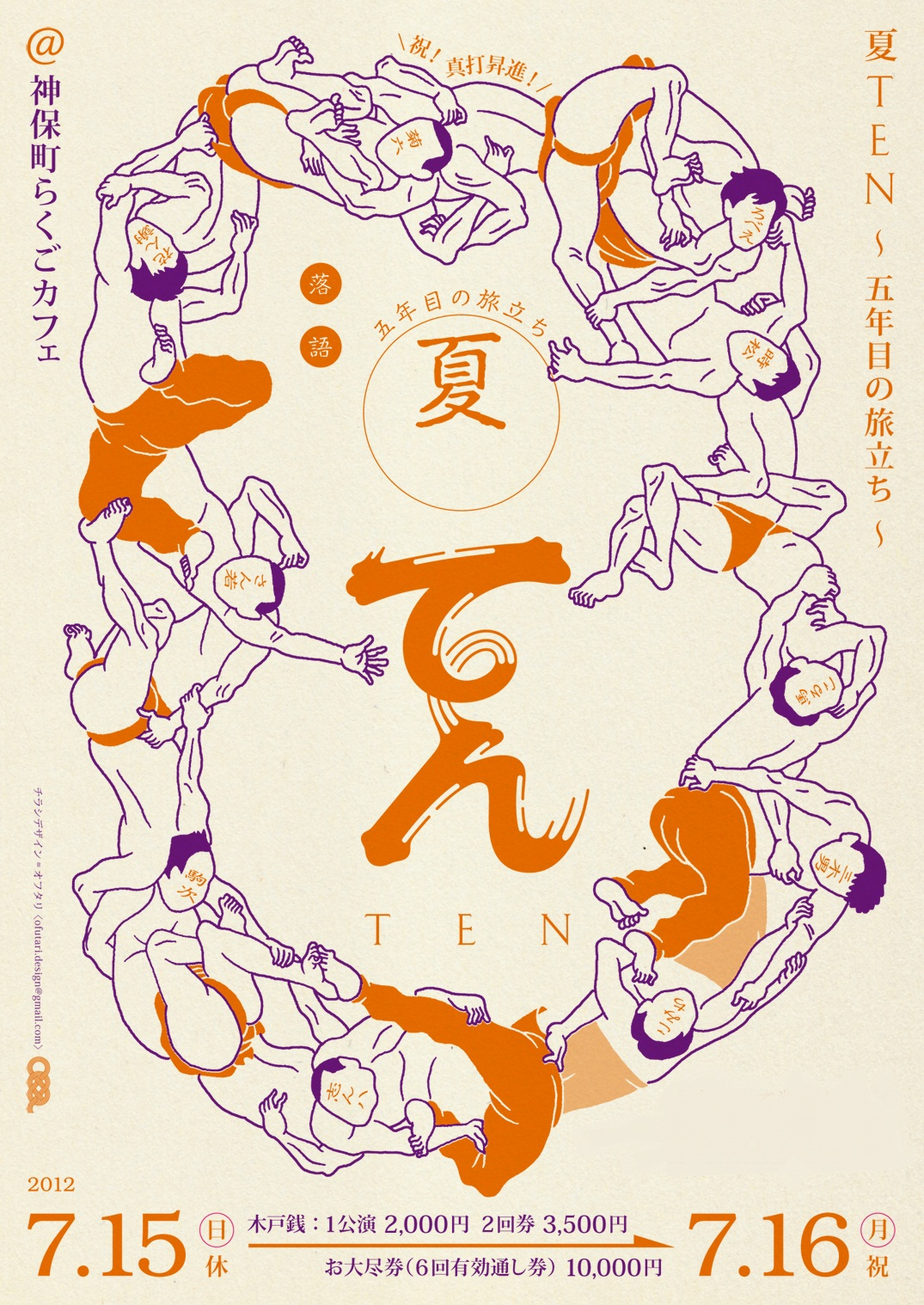 Ten_omote_20121